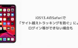 【iPhone】iOS13.4のSafariで「サイト越えトラッキングを防ぐ」によりログイン等ができない場合も