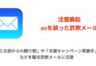 【注意喚起】au「三太郎からの贈り物」や「支援キャンペーン実施中」などを騙る詐欺メールに注意