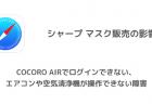 【シャープ】ココロストアに繋がらない、ココロメンバーズが登録できない障害 マスク販売の影響