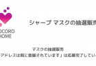 【アイリスオーヤマ】アイリスプラザに繋がらない、エラーになる障害 マスク販売の影響