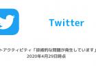 【Twitter】ツイートアクティビティ「技術的な問題が発生しています」障害 2020年4月29日時点
