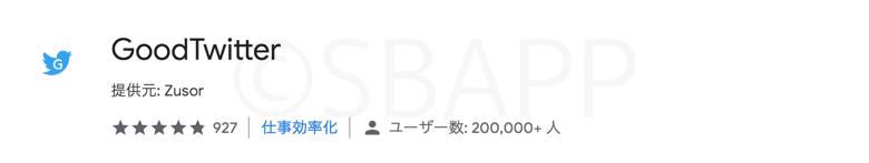 GoodTwitterアドオン