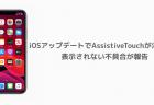 【iPhone】iOSアップデートでAssistiveTouchが消えた、表示されない不具合が報告