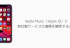 【iOS13.5】アップデートの新機能と変更点、不具合や評判のまとめ