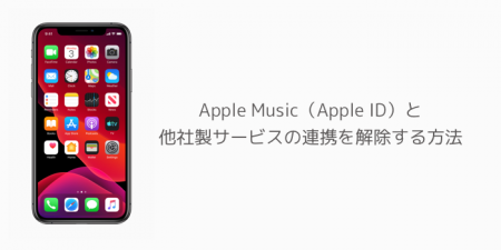 【iPhone】Apple Music(Apple ID)と他社製サービスの連携を解除する方法
