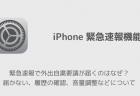【iPhone】緊急速報で外出自粛要請が届くのはなぜ?届かない、履歴の確認、音量調整などについて
