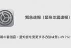 【iPhone】緊急速報の着信音・通知音を変更する方法は無いの?について