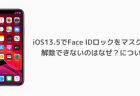 【iPhone】iOS13.5でFace IDロックをマスク姿で解除できないのはなぜ?について