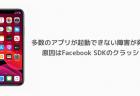 【iPhone】多数のアプリが起動できない障害が発生、原因はFacebook SDKのクラッシュ