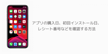 【iPhone】アプリの購入日、初回インストール日、レシート番号などを確認する方法