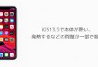 【iPhone】iOS13.5で本体が熱い、発熱するなどの問題が一部で報告