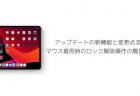【iPadOS13.5】アップデートの新機能と変更点まとめ マウス着用時のロック解除操作の簡易化など