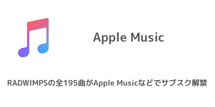 【Apple】RADWIMPSの全195曲がApple Musicなどでサブスク解禁
