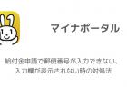 【マイナポータルAP】電子証明書の検証に失敗しましたと表示される原因と対処法