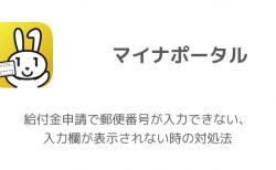 【マイナポータル】給付金申請で郵便番号が入力できない、入力欄が表示されない時の対処法