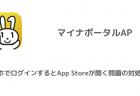 【マイナポータルAP】スマホでログインするとApp Storeが開く問題の対処方法