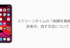 【iPhone】スクリーンタイムの「制限を無視」を非表示、消す方法について