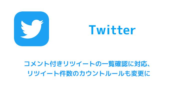 【Twitter】コメント付きリツイートの一覧確認に対応、リツイート件数のカウントルールも変更に