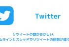 【Twitter】リツイートの数がおかしい、タイムラインとスレッドでリツイートの回数が違う原因