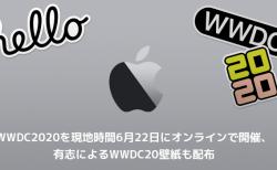 【Apple】WWDC2020を現地時間6月22日にオンラインで開催、有志によるWWDC20壁紙も配布