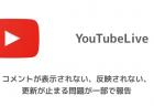 【YouTubeLive】コメントが表示されない、反映されない、更新が止まる問題が一部で報告