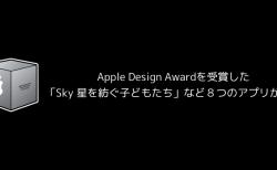 【iPhone】Apple Design Awardを受賞した「Sky 星を紡ぐ子どもたち」など8つのアプリが発表