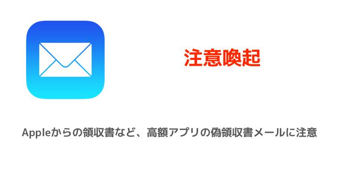 【注意喚起】Appleからの領収書など、高額アプリの偽領収書メールに注意