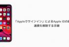 【iPhone】「Appleでサインイン」によるApple IDの紐づけ、連携を解除する手順