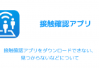 【iPhone】接触確認アプリをダウンロードできない、見つからないなどについて