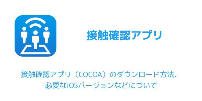 【iPhone】接触確認アプリ(COCOA)のダウンロード方法、必要なiOSバージョンなどについて