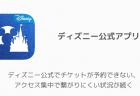 【アプリ】ディズニー公式でチケットが予約できない、アクセス集中で繋がりにくい状況が続く