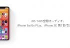 【iPhone】iOS 14の新機能まとめ、アプリを自動整理するAppライブラリなどが注目