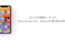 【iPhone】iOS 14の空間オーディオ、iPhone 6s/6s Plus、iPhone SE 第1世代は未対応