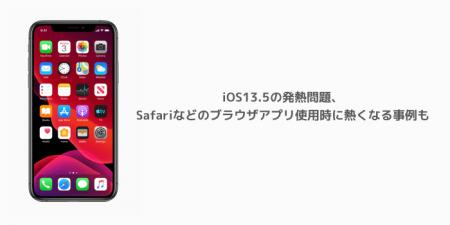 【iPhone】iOS13.5の発熱問題、Safariなどのブラウザアプリ使用時に熱くなる事例も