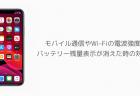 【iPhone】モバイル通信やWi-Fiの電波強度、バッテリー残量表示が消えた時の対処法