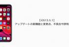 【iOS13.5.1】アップデートの新機能と変更点、不具合や評判のまとめ