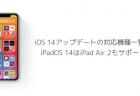 【iPhone】iOS 14アップデートの対応機種一覧、iPadOS 14はiPad Air 2もサポート