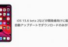 【iPhone】iOS 13.6 beta 2などが開発者向けに配信、自動アップデートでダウンロードのみが可能に