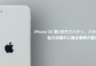 【iPhone】iPhone SE 第2世代でパチッ、パキッなどの音が充電中に鳴る事例が報告
