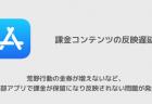 【iPhone】荒野行動の金券が増えないなど、一部アプリで課金が保留になり反映されない問題が発生