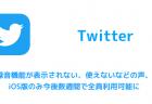 【Twitter】録音機能が表示されない、使えないなどの声、iOS版のみ今後数週間で全員利用可能に