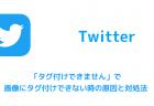 【Twitter】「タグ付けできません」で画像にタグ付けできない時の原因と対処法