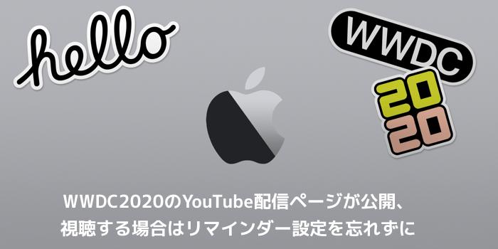 【Apple】WWDC2020のYouTube配信ページが公開、視聴する場合はリマインダー設定を忘れずに