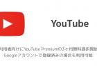 【au】au利用者向けにYouTube Premiumの3ヶ月無料提供開始、Googleアカウントで登録済みの場合も利用可能