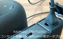 【レビュー】RAVPower「RP-PB055」、ACコンセント搭載の30000mAh小型ポータブル電源