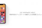 【iPhone】iOS 14やiPadOS 14など、今秋予定のアップデートを紹介した日本語プレビューが公開