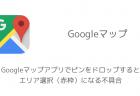 【iPhone】Googleマップアプリでピンをドロップするとエリア選択(赤枠)になる不具合