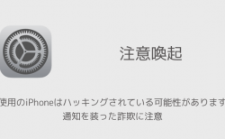 【iPhone】ご使用のiPhoneはハッキングされている可能性があります、通知を装った詐欺に注意