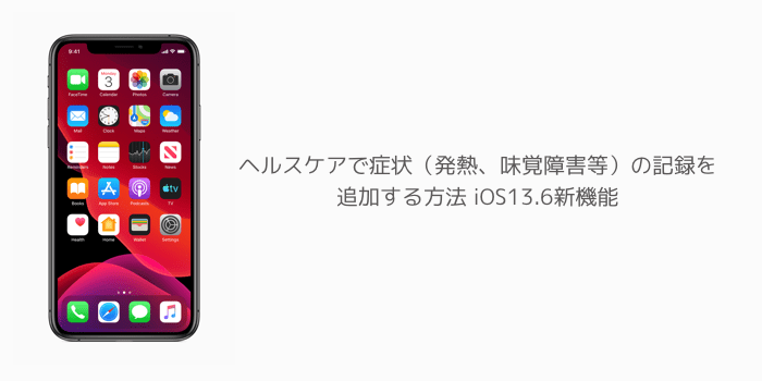 【iPhone】ヘルスケアで症状(発熱、味覚障害等)の記録を追加する方法 iOS13.6新機能