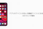 【iPhone】アプリのアイコンが白い方眼紙アイコンになる問題がiOS13.5.1で報告